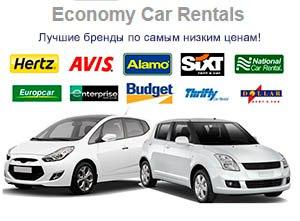 Аренда автомобилей за рубежом и в России. Дешево и надежно.