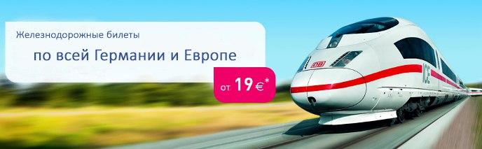 Дойче бан купить билет на поезд онлайн, дешевые билеты на поезд, акции detsche bahn билеты билеты на поезд в Европе Deutsche Bahn дойче бах билеты