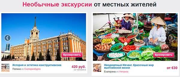 Tripster.ru дешевые интересные экскурсии по всему миру.
