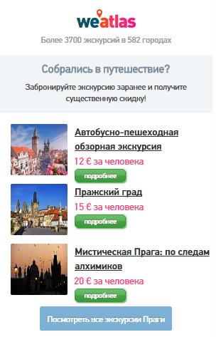 Дешевые экскурсии по Праге. Экскурсии интересно в Прага.