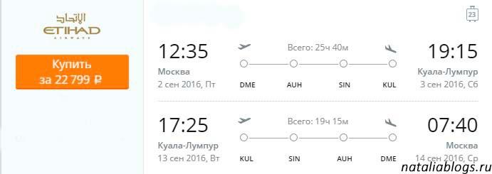 Авиабилеты в малайзию дешево как найти дешевые билеты на самолет отзывы