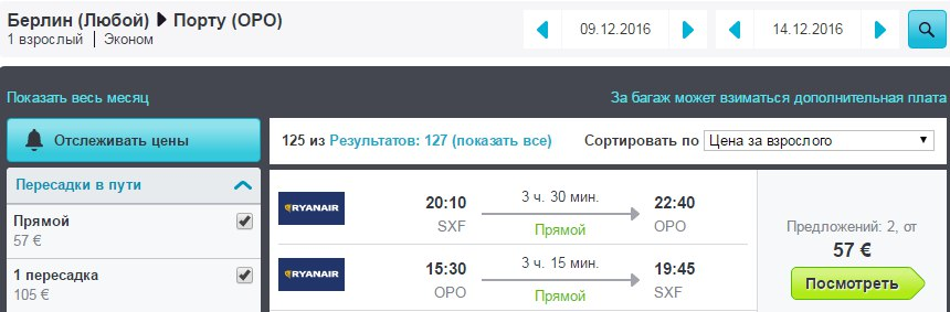 avia riga berlin, авиабилеты рига берлин, билеты берлин порту, билеты питер порту, билеты санкт-петербург порту