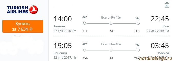 Авиабилеты в италию дешево. билеты таллин-рим. билет венеция-москва новый год декабрь январь. авиакомпания Turkish Airlines