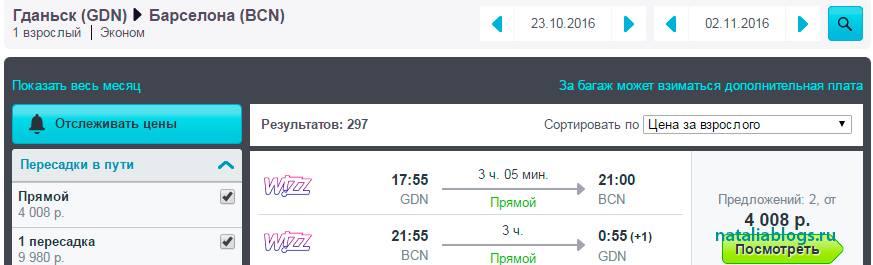 Авиабилеты в Европу. Авиабилеты в Испанию. Билеты в Барселону. Билет Гданьск-Барселона дешево. Билет Калининград-Барселона дешево. Билет Калининград-Гданьск. Авиакомпания Wizz Air Promo