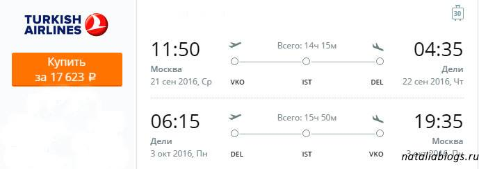 Авиабилеты в индию из москвы дешево цены на билеты самолет на 2015 год
