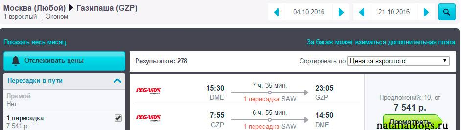 Турция промотарифы Акция на билеты авиабилеты Москва-Даламан, билет Москва-Бодрум билет Москва-Невсихир билет Москва-Алания avia promo Авиакомпания Pegasus Airlines