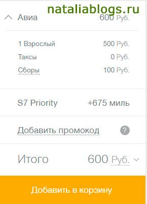 Дешевые авиабилеты по России. Билет Москва-Калининград. Авиакомпания s7- promo