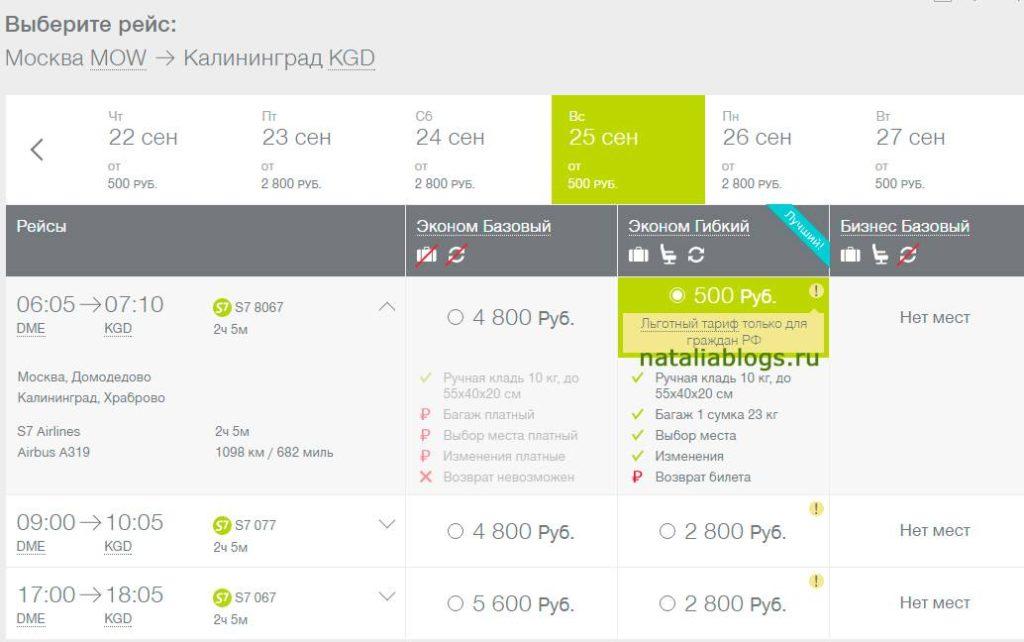 Москва  Калининград авиабилеты  цена на прямые рейсы