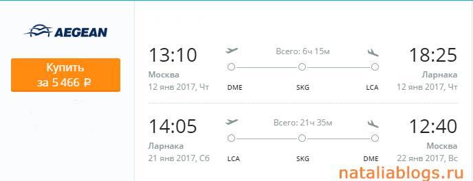 Дешевые билеты в Кипр. билет Москва-Ларнака. Авиакомпания Aegean. Promo.