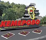 Авиабилеты: из Кемерово в Москву туда-обратно 4300 рублей.
