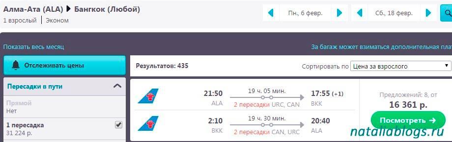 Билеты на самолет самара алматы авиабилеты до нью йорка дешево