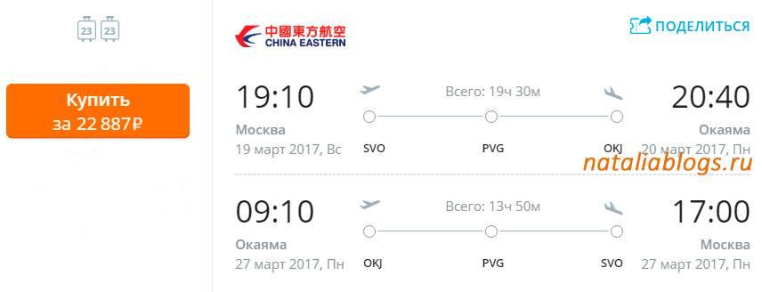 Как купить авиабилеты в японию дешевле билеты официальный сайт расписание самолетов стоимость билетов