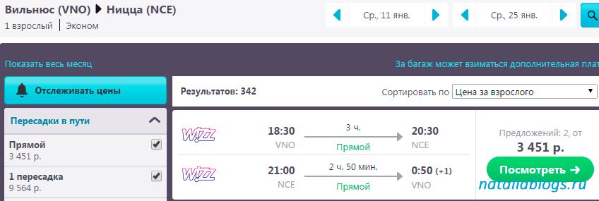 Дешевые авиабилеты во Францию. Авиабилеты по акции в Ниццу. Акция авиакомпанииWizz Air / Визэйр/Визаэйр. Авиабилет Вильнюс-Ницца. Билет на поезд Москва-Вльнюс. Билет на поезд Питер-Вильнюс. Promo