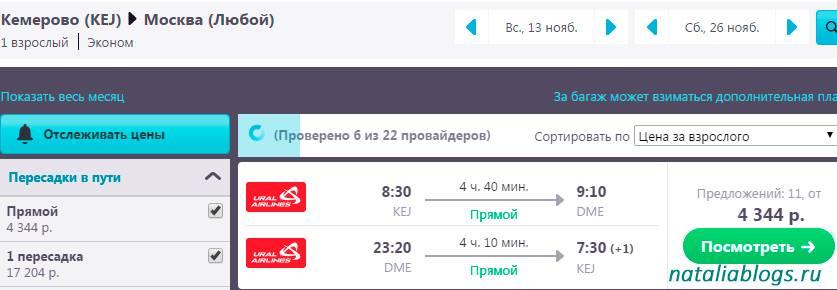 Купить авиабилеты в россии авиабилеты со скидкой дешевой стоимости авиабилетов сомы inurl guestbook php