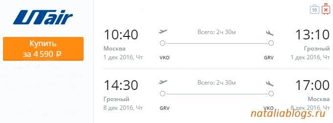 Москва грозный купить авиабилет яндекс билеты симферополь москва самолет