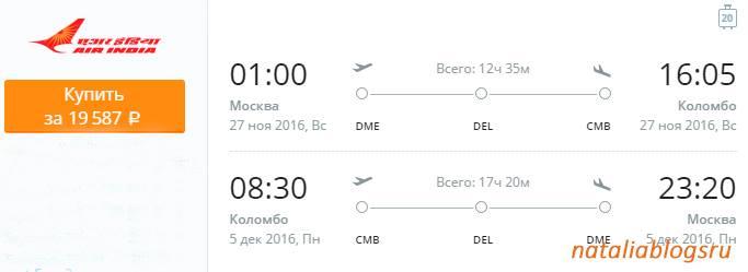 Купить дешевые билеты в Шри-Ланка. Авиабилеты Москва-Коломбо. Акции авиакомпаний. Авиакомпания Air India/Эйр Индия. Promo.