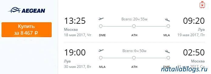 Купить дешевые билеты на Мальту. Авиабилеты Москва-Луа. Акции авиакомпаний. Авиакомпания Aegean/Аегеан. Promo