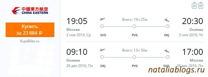 авиабилет по акции из москвы