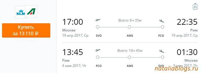Купить дешевые авиабилеты в мексику билеты на самолет ницца москва swiss