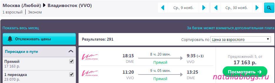 kupit-aviabilet-v-vladivostok-v-habarovsk-promo