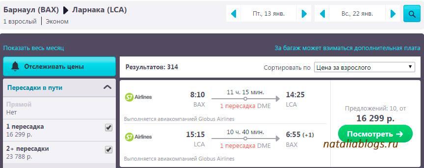 Авиабилет на кипр дешево купить авиабилеты дешево цены