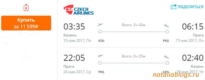 Купить билет на самолет москва прага москва дешево евросеть купить билет на самолет недорого