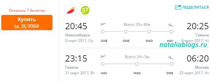 Купить дешевые авиабилеты новосибирске билет на самолет в ташкент цена