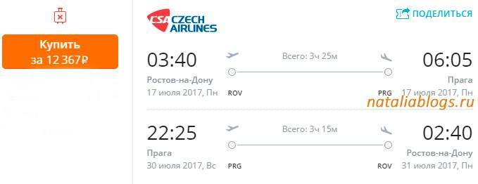 Авиабилеты из Самары в Прагу от 14053 рублей цены