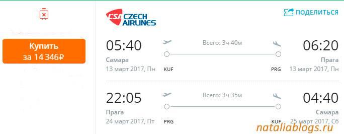 Авиабилеты на юг дешево цена билета на самолет из челябинска в симферополь