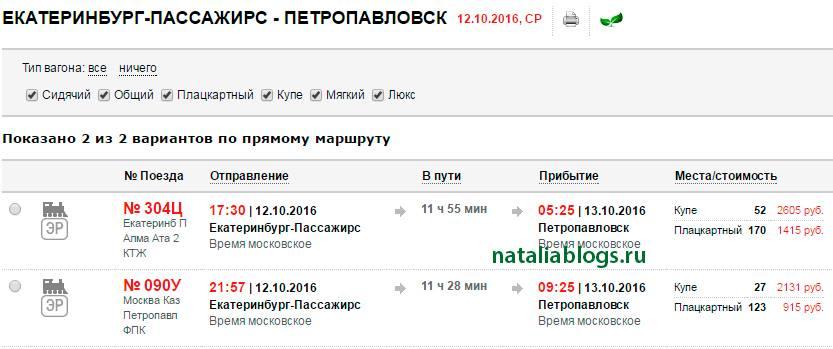 Прямые поезда из санкт-петербурга в астану не ходят.