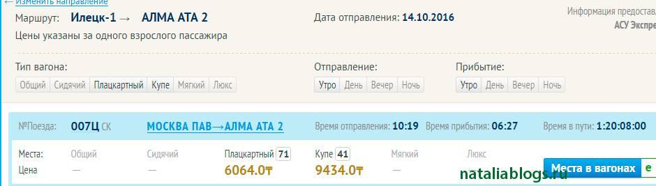 Билеты до москвы из екатеринбурга на самолет харьков киев цена билета на самолет