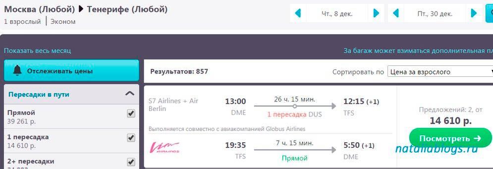 Авиабилеты в тенерифе дешево заказать билет на самолет из хабаровска до южно-сахалинска