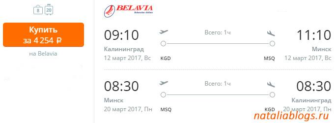 Где купить авиабилеты в минске белавиа купить билеты на самолет рига-москва
