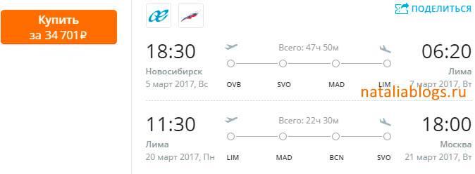 Акция на авиабилеты новосибирск-москва стоимость билетов на самолет до киева через москву