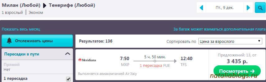 Авиабилет москва тенерифе дешево стоимость билетов на самолет до нью-йорка