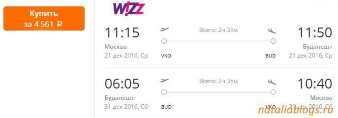 Купить авиабилет москва-будапешт купить билеты до тольятти на самолет
