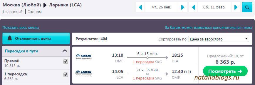 Авиабилет очень дешево цена билета на самолет в анапу из москвы
