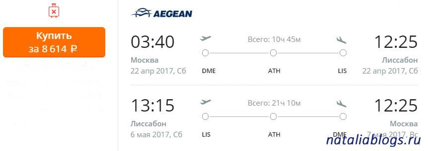 билет на самолет нижний новгород адлер за 2000 руб