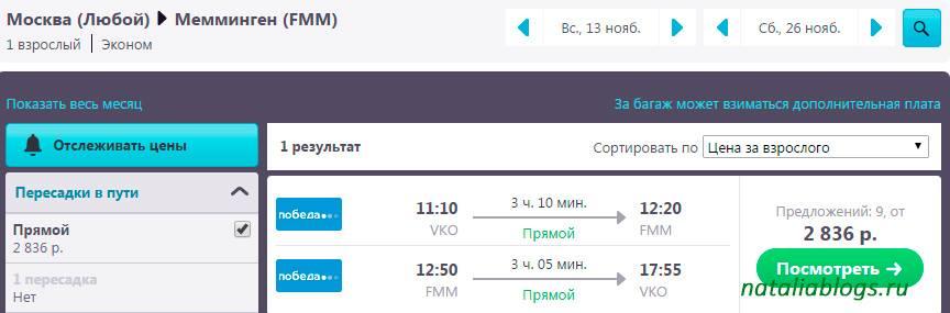 Купить билеты на самолет в германию из омска турагенства где купить авиабилеты в санкт-петербурге на израил по низким ценам