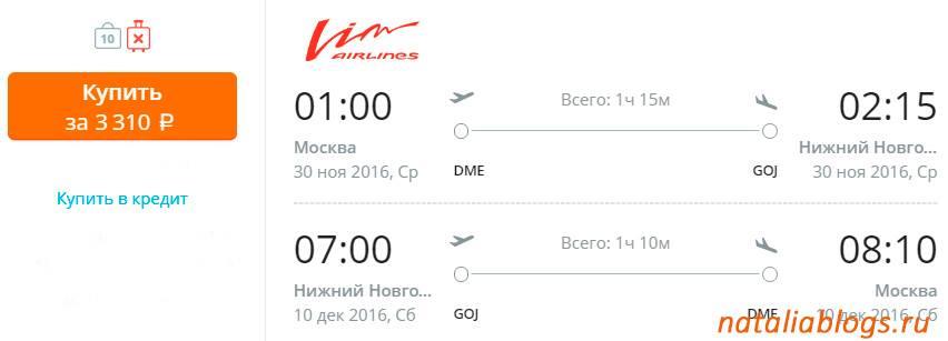 Билеты на самолет акции туда обратно агент - купить авиабилеты