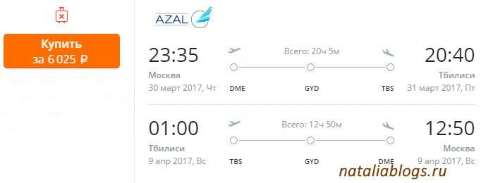 Акции авиакомпаний. Дешевые билеты в Грузию. Билет Москва-Тбилиси. Авиакомпания S7, AZAL. Promo.