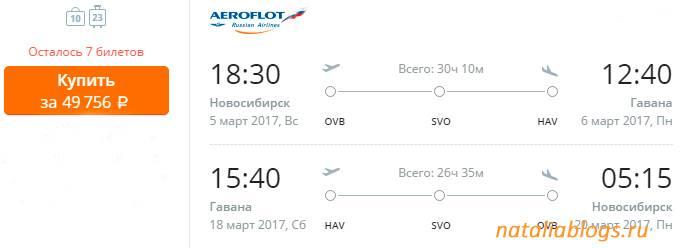 Авиабилеты дешево куба аэрофлот дешевые билеты на самолет в спб купить