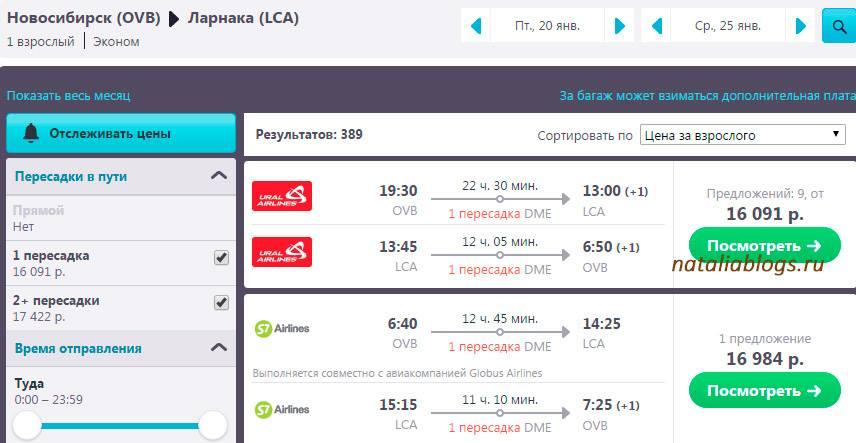 Авиабилеты дешево на кипр купить хакерские авиабилеты