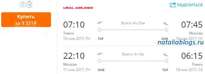 Купить авиабилет москва томск и обратно купить билет на самолет до геленджика из москвы