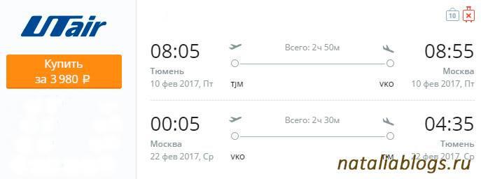 Авиабилеты цены сургут