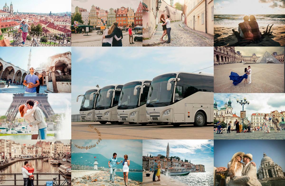 Автобусные экскурсии скидки