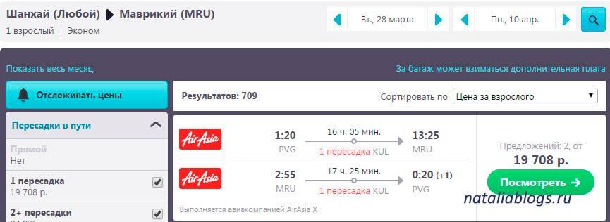 Билеты на самолет москва маврикий как забронировать место на самолет по электронному билету