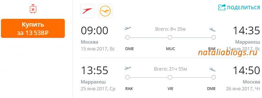 Купить авиабилеты промо иркутск москва авиабилеты акция