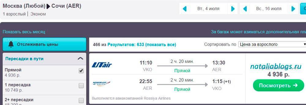 Авиабилеты москва сочи акция заказ билет на самолет дешевые