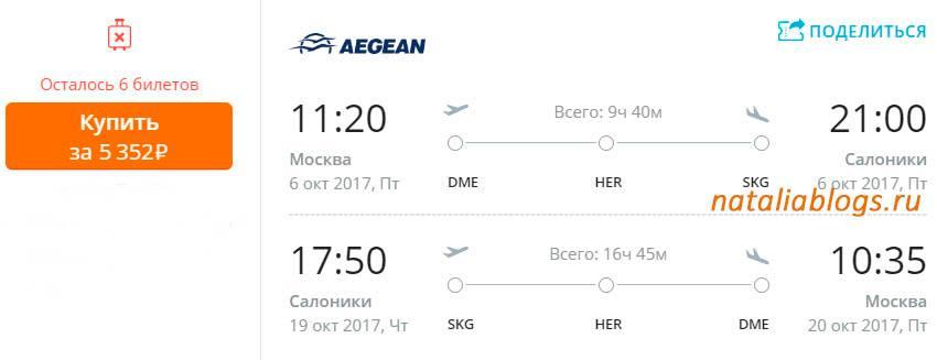 Купить авиабилеты промо билеты на самолет москва мин воды цены дешево ночью
